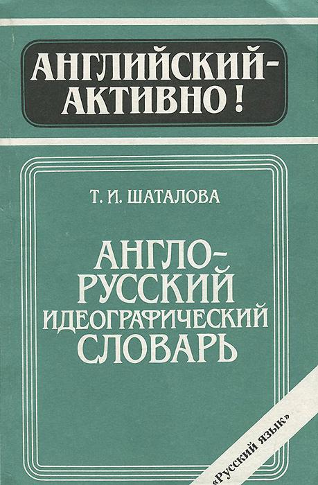 Англо-русский идеографический словарь