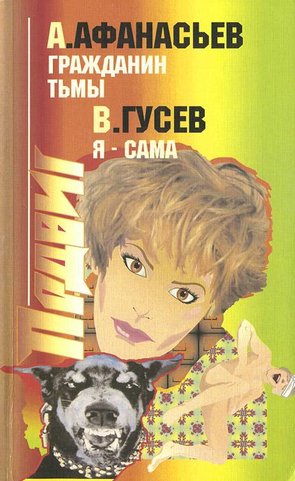 Подвиг, №8, 2001