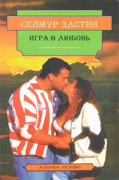 """Игра в любовь. Когда сердце поет. За все земные грани. Скажи мне """"да"""""""