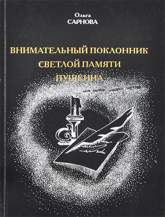 Обложка книги Внимательный поклонник светлой памяти Пушкина