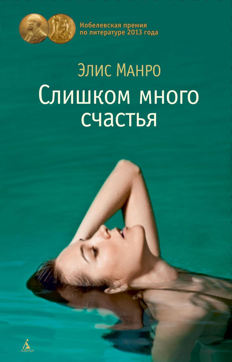 Книга Слишком много счастья