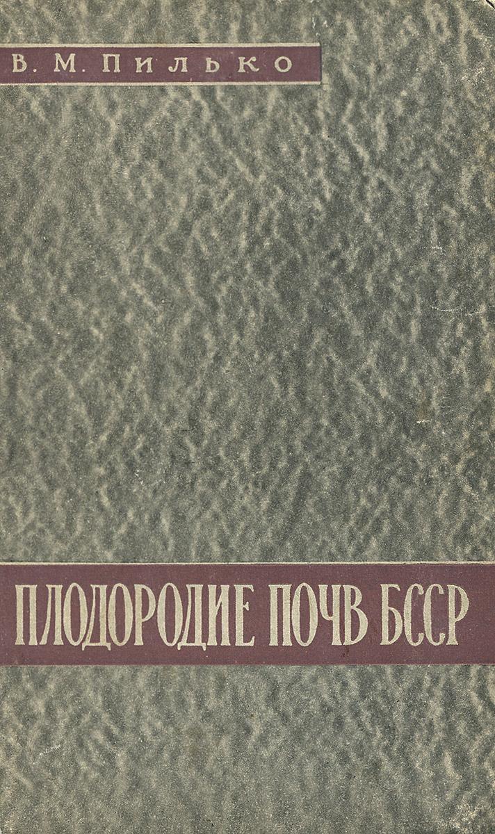 Плодородие почв БССР