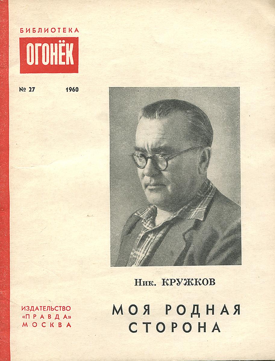 Моя родная сторона791504Книга составлена из очерков, опубликованных в журнале ОГОНЁК с 1956 года по 1960 год.