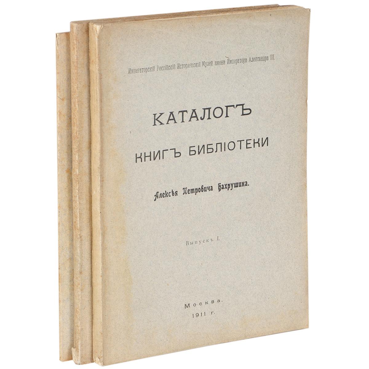 Каталог книг библиотеки Алексея Петровича Бахрушина (комплект из 3 книг)