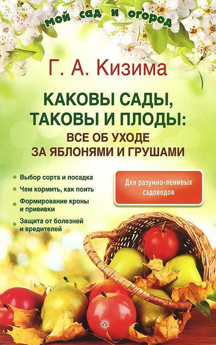 Каковы сады, таковы и плоды. Все об уходе за яблонями и грушами