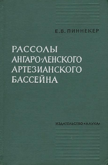 Рассолы Ангаро-Ленского артезианского бассейна