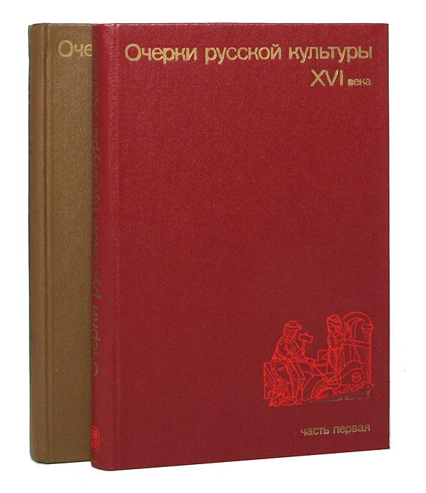 Очерки русской культуры XVI века (комплект из 2 книг)