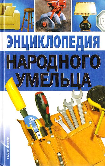 Энциклопедия народного умельца