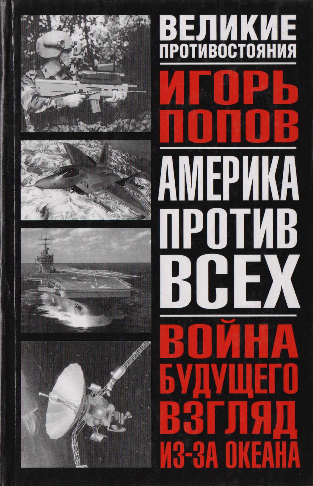 Война будущего: взгляд из-за океана: Военные теории и концепции современных США