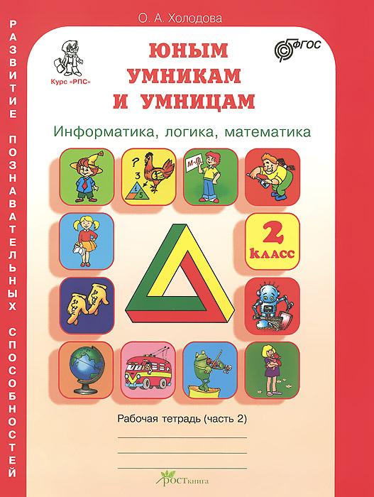 Юным умникам и умницам. Задания по развитию познавательных способностей. 2 класс. Рабочая тетрадь. В 2 частях. Часть 2 ( 978-5-905279-22-5,978-5-905279-20-1 )