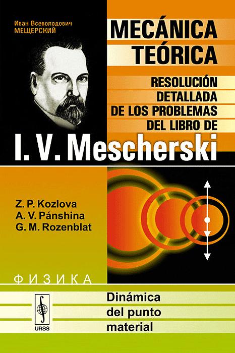 Dinamica del punto material: Mecanica teorica: Resolucion detallada de los problemas del libro de I. V. Mescherski