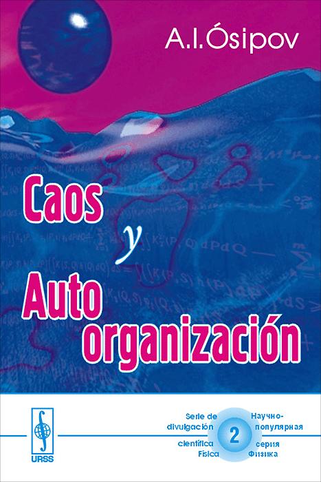 Caos y autoorganizacion