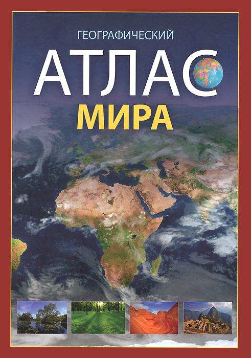 Географический атлас мира ( 978-985-6501-27-5 )