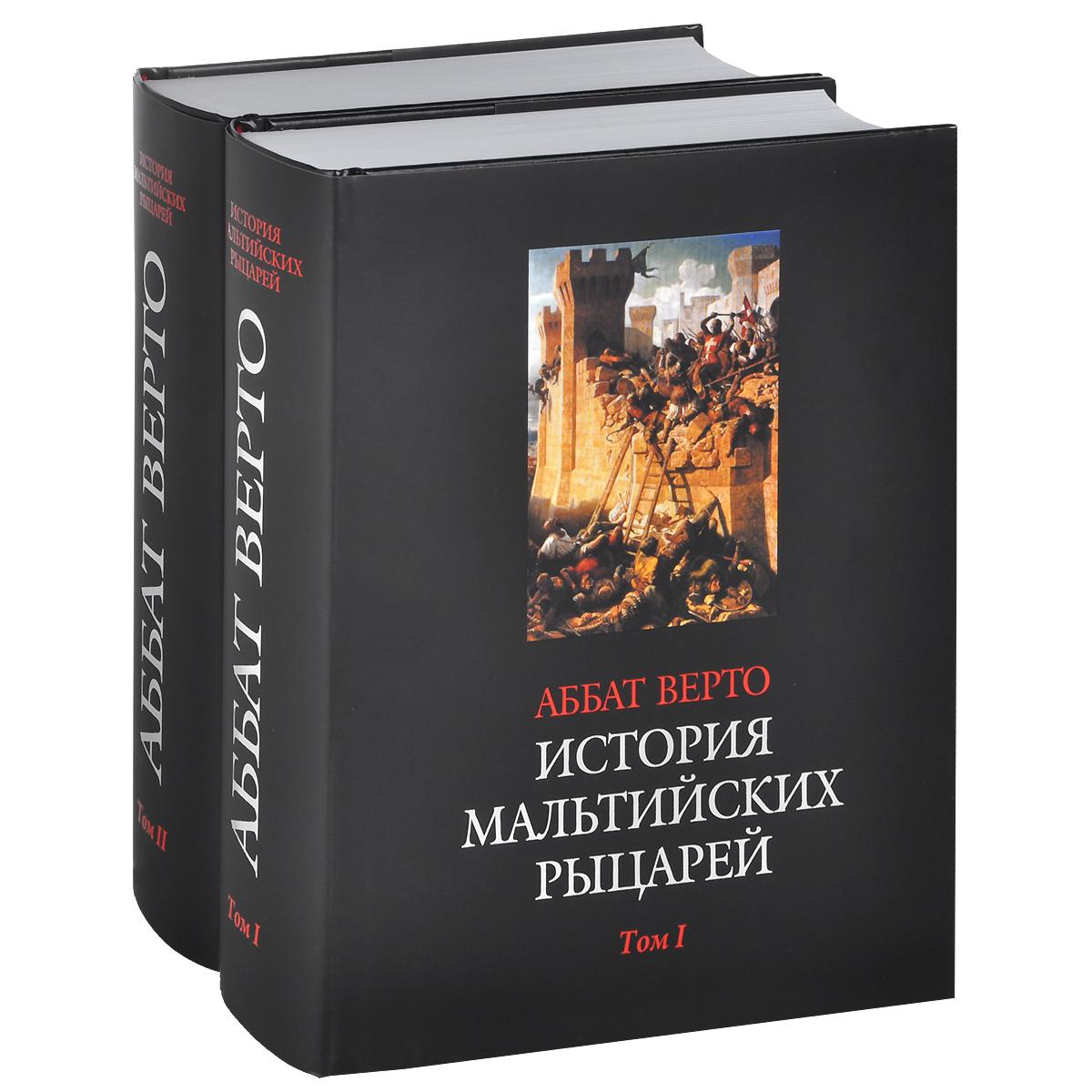 История мальтийских рыцарей. В 2 томах (комплект из 2 книг) ( 978-5-93165-234-4 )
