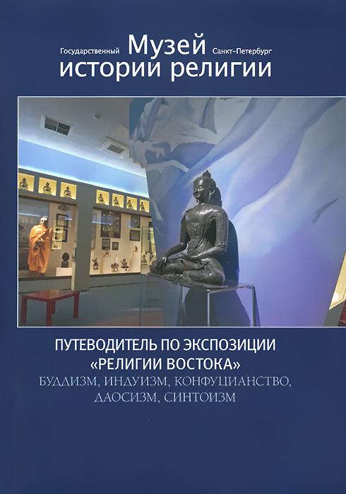 Путеводитель по экспозиции Религии Востока