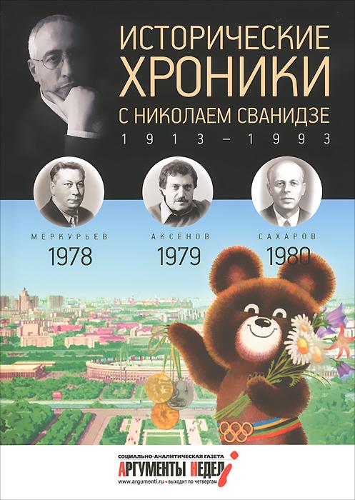 Исторические хроники с Николаем Сванидзе. 1978-1979-1980 ( 978-5-367-03042-6 )