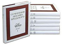 Сочинения Иосифа Бродского (комплект из 7 книг)