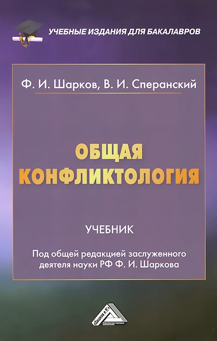 Общая конфликтология. Учебник ( 978-5-394-02402-3 )