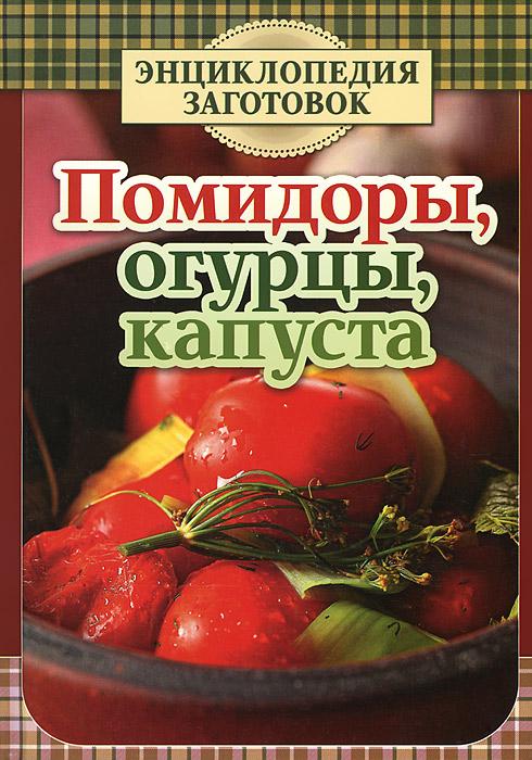 Помидоры, огурцы, капуста