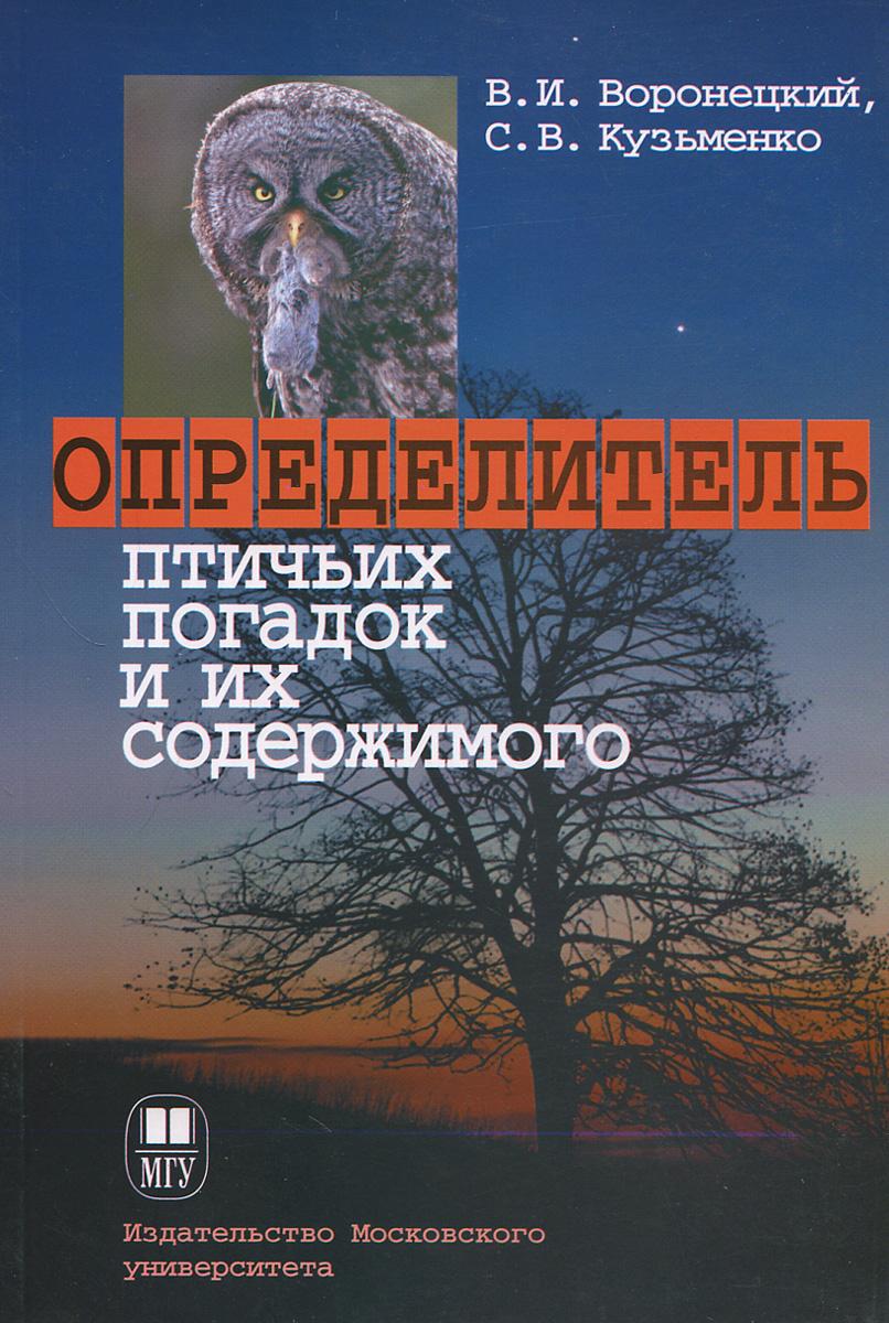 Определитель птичьих погадок и их содержимого. Учебно-методическое пособие ( 978-5-19-010835-4 )
