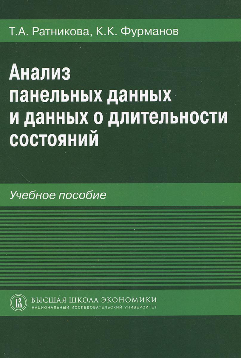 Анализ панельных данных и данных о длительности состояний. Учебное пособие ( 978-5-7598-1093-3 )