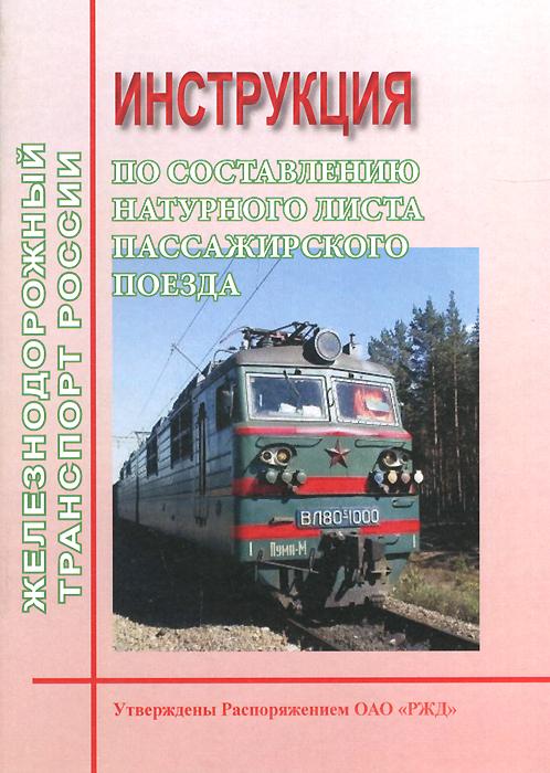 Инструкция по составлению натурного листа пассажирского поезда ( 978-5-903081-77-6 )