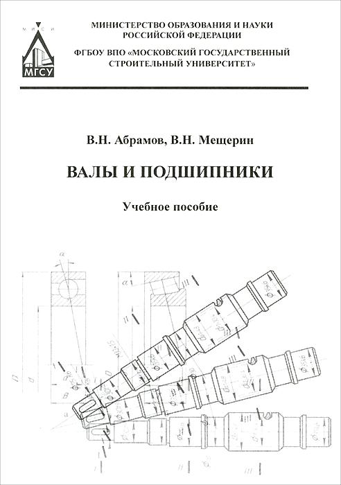 Валы и подшипники. Учебное пособие ( 978-5-7264-0747-0 )