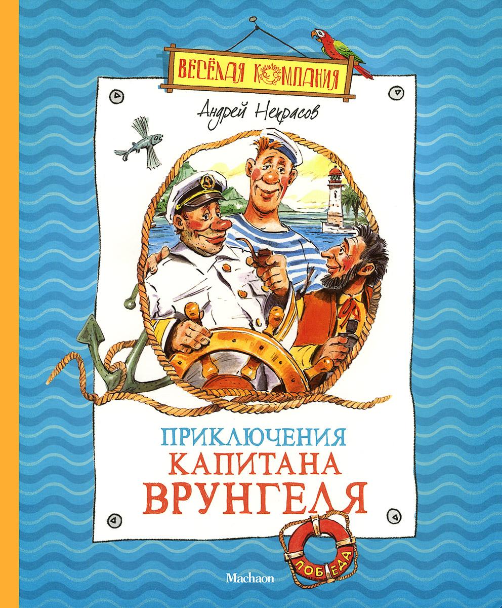 Приключения капитана Врунгеля12296407Юмористическая повесть о приключениях незадачливого мореплавателя капитана Христофора Бонифатьевича Врунгеля, отправившегося в кругосветное путешествие на двухместной яхте Беда, впервые увидела свет в 1937 году и с тех пор постоянно переиздается. Она переведена на многие языки, по ней снят многосерийный мультипликационный фильм, полюбившийся не только юным зрителям, но и взрослым. Книга адресована читателям среднего школьного возраста.