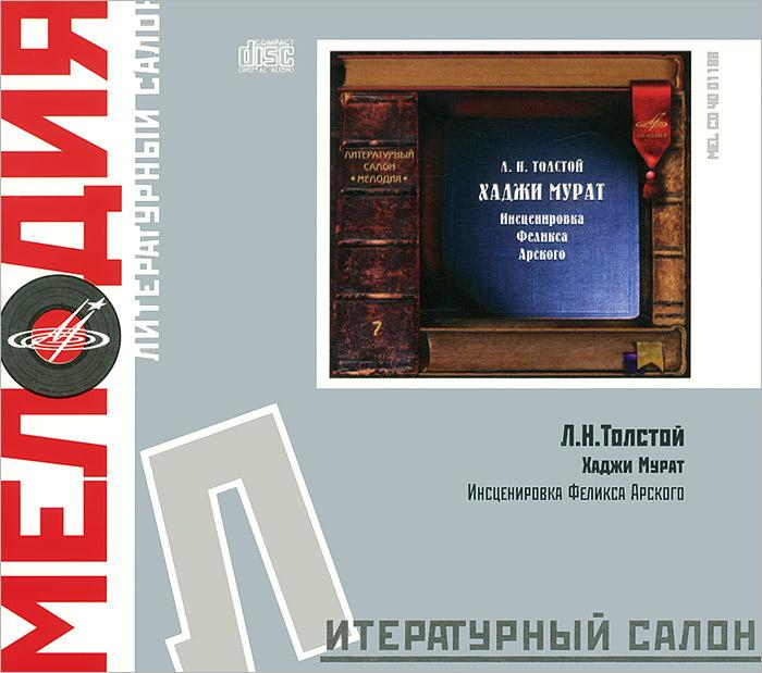 Хаджи Мурат (аудиокнига CD)