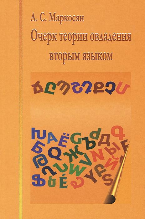 Очерк теории овладения вторым языком