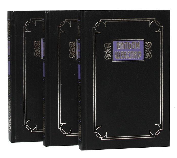 Вильям Шекспир. Избранные сочинения в 3 томах (комплект из 3 книг)