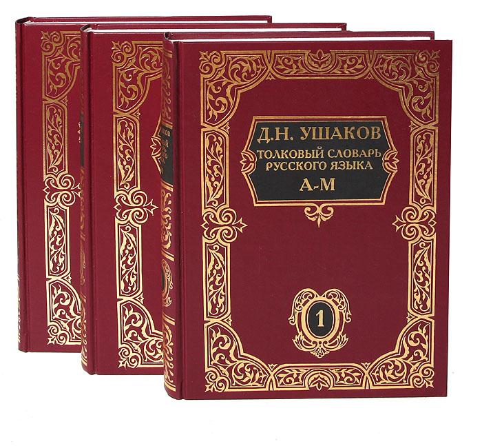 Толковый словарь русского языка (комплект из 3 книг)