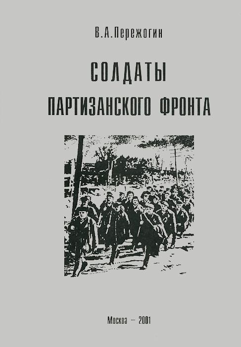 Солдаты партизанского фронта ( 5-8055-0075-2 )