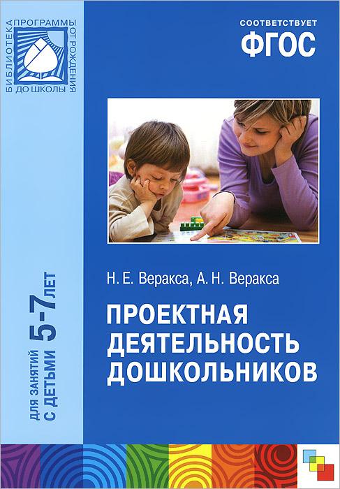 Проектная деятельность дошкольников. Для занятий с детьми 5-7 лет12296407В книге описывается методика работы с детьми дошкольного возраста по организации проектной деятельности. Данная форма взаимодействия ребенка и взрослого позволяет развивать познавательные способности, личность дошкольника, а также взаимоотношения со сверстниками. Книга предназначена в первую очередь педагогам дошкольных учреждений, но будет, несомненно, полезна студентам, преподавателям психолого-педагогических специальностей, а также всем, кто интересуется возможностями активизации развития детей.