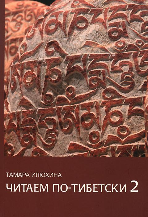 Читаем по-тибетски 2 (+ CD-ROM)