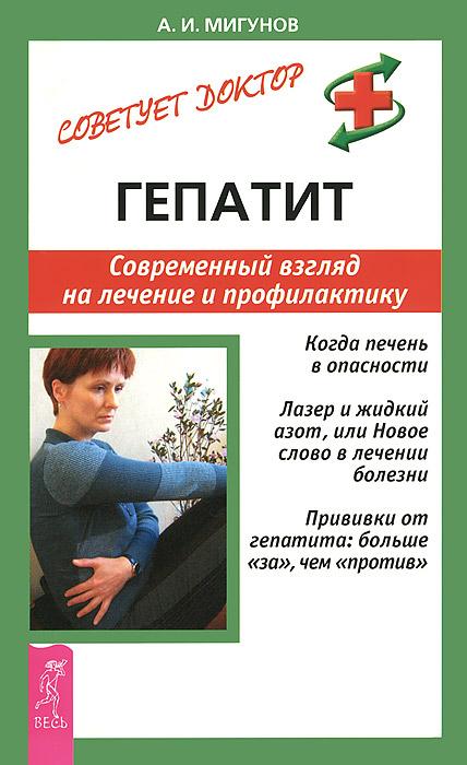 Гепатит. Современный взгляд на лечениие и профилактику ( 978-5-9573-0519-4 )