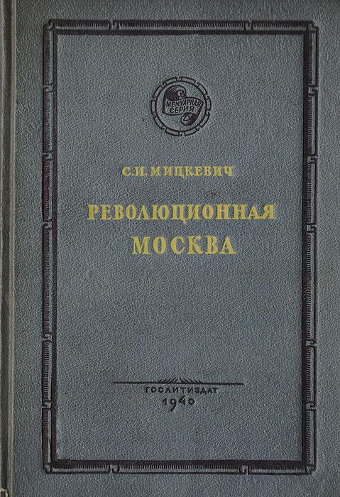 Революционная Москва