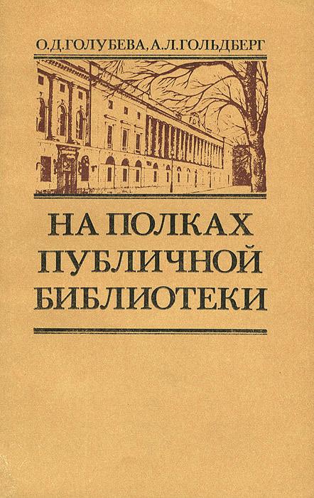 На полках публичной библиотеки