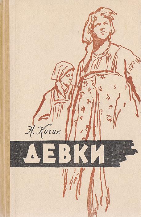 Девки791504В романе старейшего горьковского прозаика отражены бурные события, происходившие в нижегородской деревне в начале коллективизации.