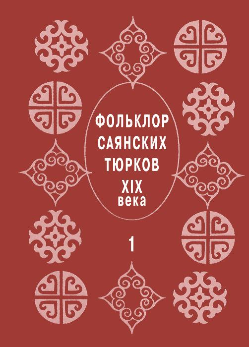 Фольклор саянских тюрков XIX века, т.1.