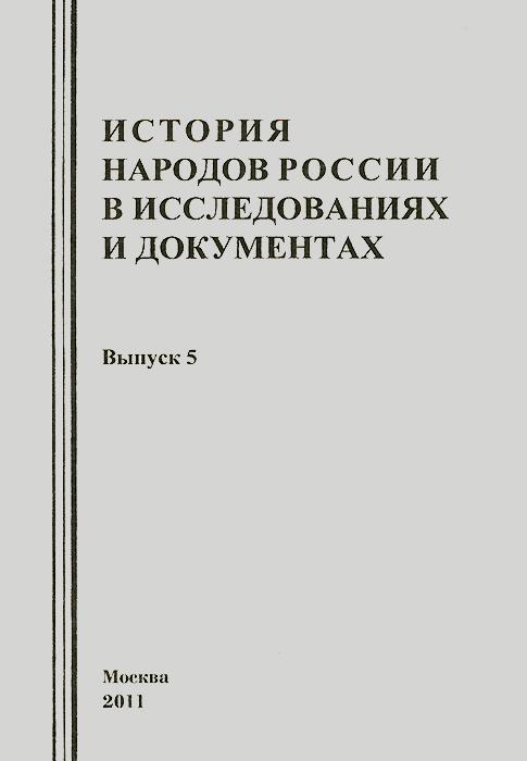История народов России в исследованиях и документах. Выпуск 5