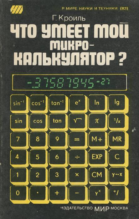 Что умеет мой микрокалькулятор?
