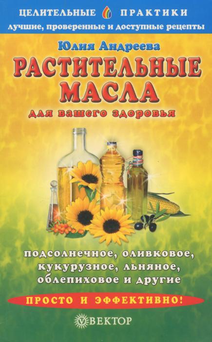 Растительные масла для вашего здоровья