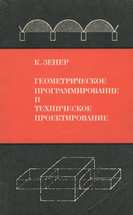Геометрическое программирование и техническое проектирование