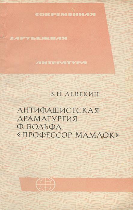 Антифашистская драматургия Ф. Вольфа.