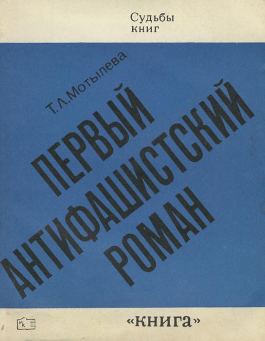 """Первый антифашистский роман. """"Верноподданный"""" Генриха Манна"""