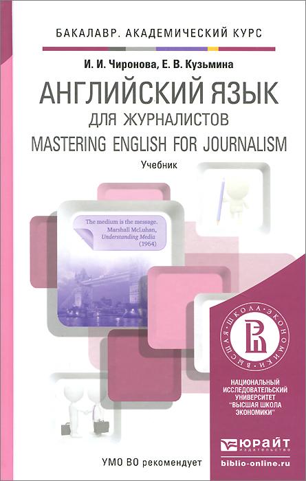 Mastering English for Journalism / Английский язык для журналистов. Учебник