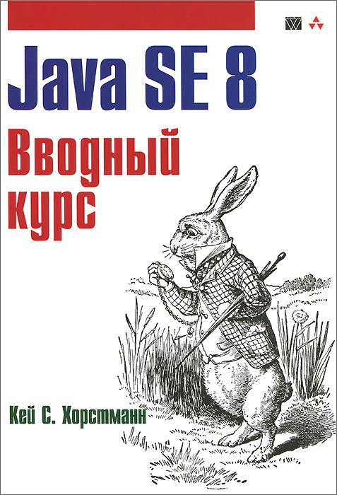 Java SE 8. Вводный курс