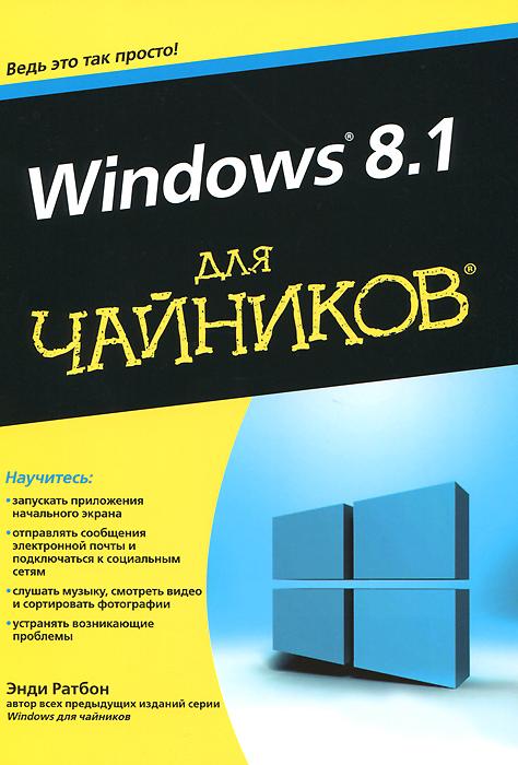 Windows 8.1 ��� ��������