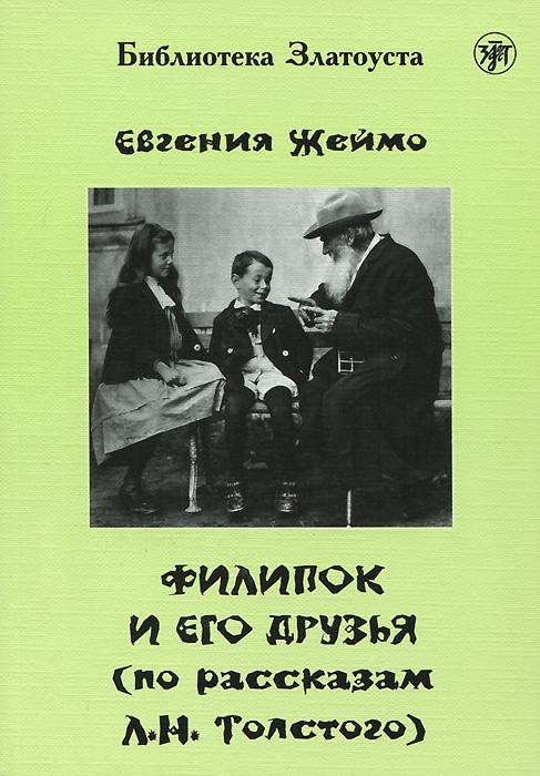 Филипок и его друзья. 4 уровень